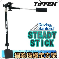 TiFFEN Davis & Sanford STEADY STICK 攝影機穩定支架