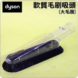 Dyson 戴森原廠軟質毛刷吸頭【大】Soft dusting brush(大毛刷、大軟毛、毛刷大吸頭)【Part No.908896-02】
