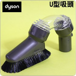 Dyson 戴森原廠U型吸頭(多角度吸頭、高處吸頭)Multi-angle brush(Up top tool) 【Part No.917646-01】