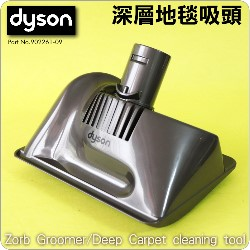 Dyson 戴森原廠深層地毯吸頭Zorb Groomer/Deep Carpet cleaning tool【Part No.902261-09】