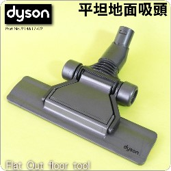 Dyson 戴森原廠平坦地面吸頭 Flat Out floor tool【Part No.914617-02】