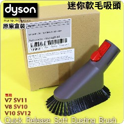 Dyson 戴森原廠【盒裝】迷你軟毛吸頭 Quick Release Soft Dusting Brush【Part No.967669-01】V7 SV11 V8 SV10 V10 SV12專用