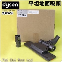 Dyson 戴森原廠【盒裝】平坦地面吸頭 Flat Out floor tool【Part No.914617-02】