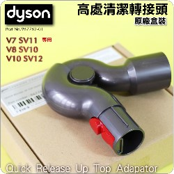 Dyson 戴森原廠【盒裝】高處清潔轉接頭Quick Release Up Top Adapator 【Part No.967762-01】V7 SV11 V8 SV10 V10 SV12專用