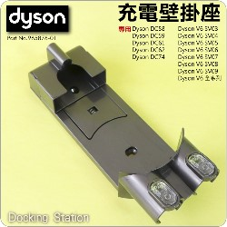 Dyson 戴森原廠充電壁掛座 Docking Station【Part No.965876-01】