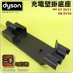 Dyson 戴森【原廠.二手】充電壁掛座 Docking Station【Part No.967741-01】V7 SV10 V8 SV11