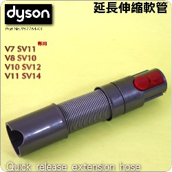 Dyson 戴森原廠延長伸縮軟管Quick release extension hose【Part No.967764-01】V7 SV11 V8 SV10 V10 SV12 V11 SV14專用