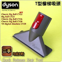 Dyson 戴森【原廠.二手】T型樓梯吸頭Qucik Release Stair Tool【Part No.967369-01】Cinetic Big Ball CY22 CY23 CY29 V4專用