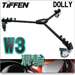 TiFFEN W3 UNIVERSAL DOLLY W/HANDLE滑輪